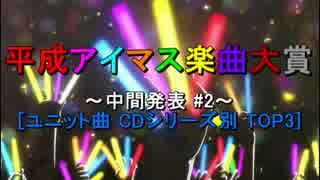 [中間発表#2]平成アイマス楽曲大賞[ユニット曲 CDシリーズ別 TOP3]