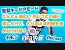 【どんどん消化8】チェルシー監督キャリアモード18-19【FIFA19】