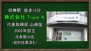 [ゆっくり解説] アニメ制作会社巡り Tripl