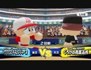 #111(2/2)【パワプロ】サクセスキャラを強奪して優勝目指せ!パワフェス