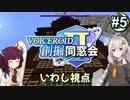 【Minecraft】 創掘同窓会・いわし視点 #5【VOICEROID実況】