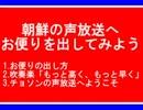 【チョソンの声】朝鮮の声にお便りを出そう【VoK】