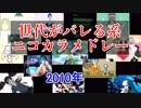 【ニコカラ】世代がバレる系ニコカラメドレー【2010年】