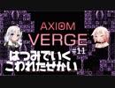 【Axiom Verge】初見でいくこわれたせかい #11【ボイチェビ実況プレイ】