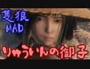 【SEKIRO MAD】りゅういんの御子【隻狼×もののけ姫】