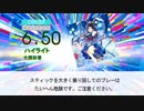 【DTX】ハイライト / 大橋彩香【叛逆性ミリオンアーサー】