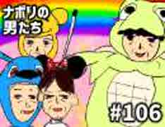 [会員専用] #106 蘭たんの熱血ディズニー塾!