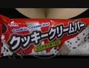 【食べる動画】クッキークリームバー《フタバ食品》【咀嚼音】