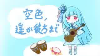 空色、遥か彼方まで/琴葉葵【オリジナル