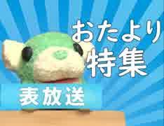#283表 岡田斗司夫ゼミ「最新オタク旅行情