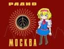 モスクワ放送☆