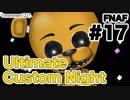 【考察実況】最高の夜を求めて『FNAF:Ultimate Custom Night』 #17 最終回