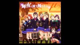 輝夜の城で踊りたい feat.IKZO (EURO CLASSIC MIX)