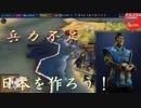 #46【シヴィライゼーション6 スイッチ版】日本を作ろう!inフラクタルの大地 難易度「神」【実況】