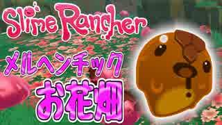 【実況】まるでディ〇ニーなお花畑を散歩【スライムランチャー】#9