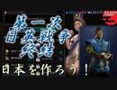 #47【シヴィライゼーション6 スイッチ版】日本を作ろう!inフラクタルの大地 難易度「神」【実況】