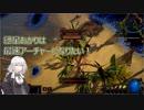 【Path of EXILE】紲星あかりは最速アーチャーになりたい! #2