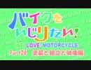 【YD125】バイクを弄りたい-24 塗装と組立と破壊編