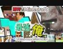 【週間Minecraft】最強の匠は俺だ!絶望的センス4人衆がカオス実況!#2【4人実況】
