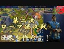 #48【シヴィライゼーション6 スイッチ版】日本を作ろう!inフラクタルの大地 難易度「神」【実況】