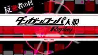 【人狼リプレイ】ダンガンロンパRP反逆者