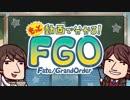 【もっと動画で分かる!FGO 第1話後編】「初回聖晶石召喚 ★4サーヴァント一気紹介」<後編>【『もっと動画で分かる!Fate/Grand Order』第1回 】