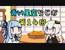 【ボイロラジオ】第14回 青い星空らじお