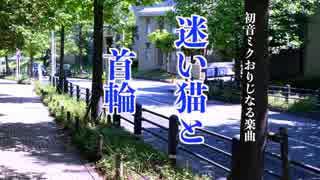 【VOCALOID】迷い猫と首輪【オリジナル曲】