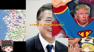 「ゆっくり」で話す割とどうでもいい韓国