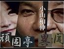 【頑固亭異聞】トランプ大統領来日~日米関係の今後[桜R1/5/27]