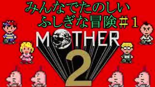 【実況】みんなでたのしいふしぎな冒険=1【MOTHER2】