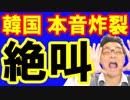 【韓国】最新 ニュース速報!議員が発表した真相に韓国絶叫!貿易に外交、日本との問題!どうするの…海外の反応『KAZUMA Channel』