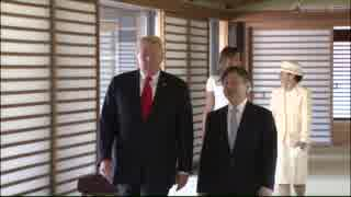 天皇皇后両陛下とトランプ大統領夫妻が会見