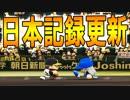 【パワプロ2018】#49 福本越え!シーズン盗塁日本新記録達成!!【最強二刀流マイライフ・ゆっくり実況】