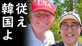 トランプ大統領「韓国は南シナ海問題でも中国に逆らえ!」文在寅これどうすんの?