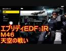 【EDF:IR】ハードでエブリディアイアンレイン!M46 天空の戦い【実況】