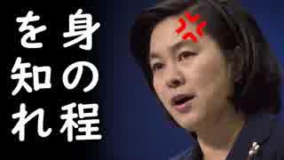 習近平に訪韓拒否されファーウェイ制裁に対する報復が確定した韓国、文在寅これどうすんの?