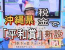 【沖縄の声】税金で新たな平和賞?/言論の自由を脅かす監視社会[桜R1/5/27]