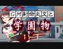 第62位:【東方卓遊戯】GM射命丸とファンタジー学園モノ【SW2.5リプレイ】