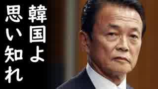 日本政府は既に韓国へ制裁措置発動してた事が判明、韓国企業が日本で経済活動困難に陥り悲鳴を上げる愉快展開!