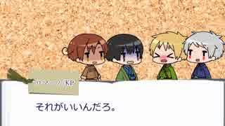 【APヘタリア】ぼっち×3がギスギスクトゥ