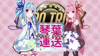 【ETS2】琴葉運送 part1【VOICEROID実況】
