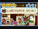 【初見実況】マリオストーリー ハイテンションでやり込むよ!☆31