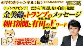 金美齢×トランプの握手でチャイナ危機を「報道しない自由」。立憲民主党が放置する有田のFワード|みやわきチャンネル(仮)#464Restart322