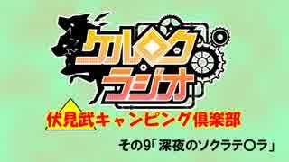 【ケルロクラジオ】ケルブレ超会議実写企画「伏見武キャンピング倶楽部 その9」