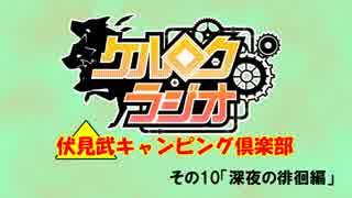 【ケルロクラジオ】ケルブレ超会議実写企画「伏見武キャンピング倶楽部 その10」