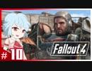 【Fallout4】おぜうのカリスマ珍道中【ゆっくり】#10