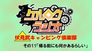 【ケルロクラジオ】ケルブレ超会議実写企画「伏見武キャンピング倶楽部 その11」