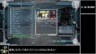 【地球防衛軍5】エアレイダー_いきなりinf縛り_M62