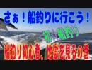 釣り動画ロマンを求めて 番外編(さぁ!船釣りに行こう!船釣り初心者、地獄を見るの巻)